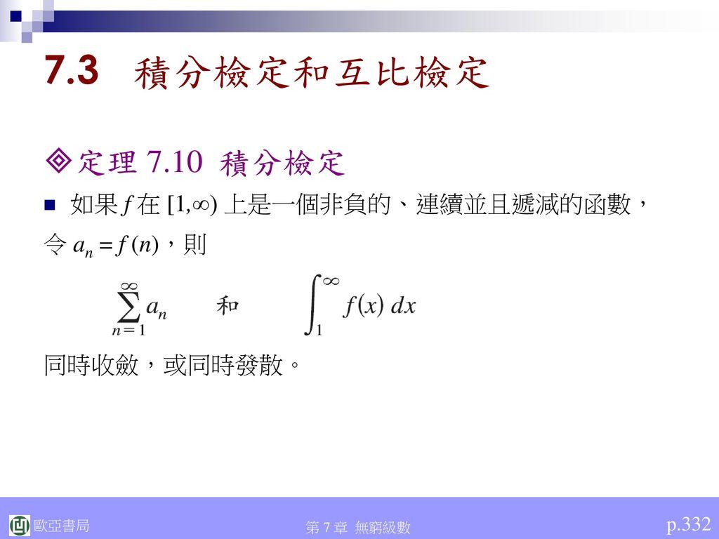 7.3 積分檢定和互比檢定 定理 7.10 積分檢定 如果 f 在 [1,∞) 上是一個非負的、連續並且遞減的函數,